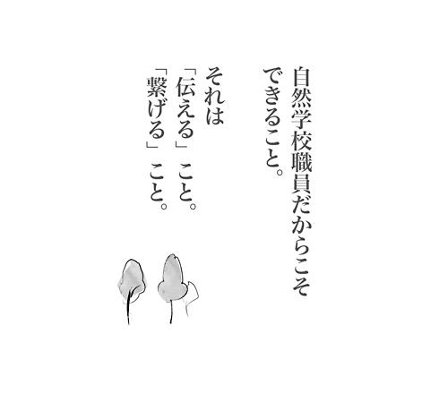 matsumoto_dekirukoto