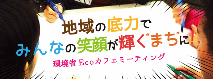 ecocafeNews