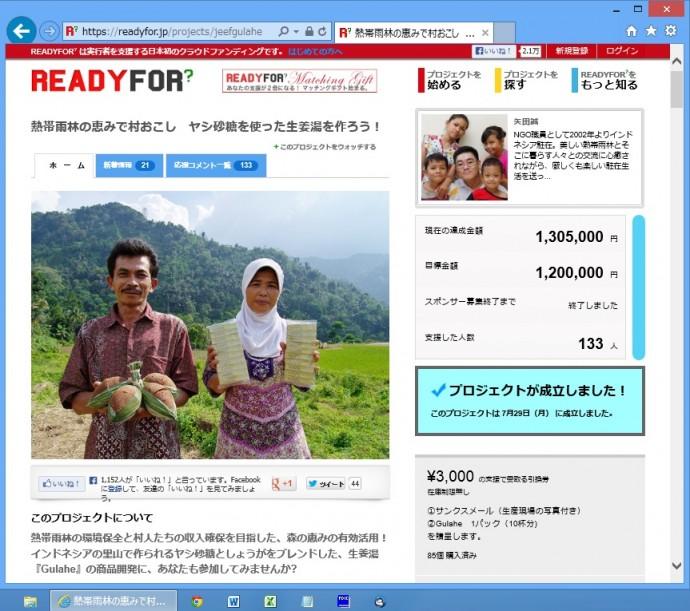 READYFOR?での支援募集 地産のヤシ砂糖を使った収入向上プロジェクトでは、インターネットを通じた支援募集の「クラウドファンディング」を通じて、一般市民の皆さんからの資金募集も行い、ジャワ島中山間地での活動と日本とを繋げることを試みました。ご支援頂いた皆さまに感謝申し上げます。