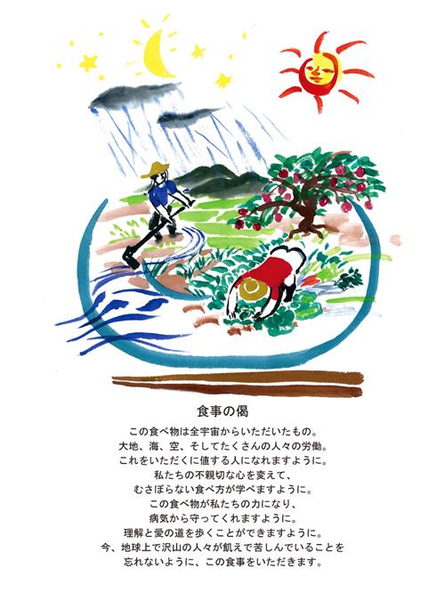 この絵は、ハワイ島在住のアーティストであり、実践的思想家の小田まゆみさんが描いてくださったものです。 偈(げ)というのは、仏の教えや観音様の徳を讃える韻文。毎日の食事の前に手を合わせて唱えることで、食に感謝し、生きることの意味を教えてくれる言葉です。「つくり手が見える」ということは、誰かの手を介している、営みがそこにあるということを知ることです。「食」べることの本質が描かれている「食事の偈」をお店に飾り、メッセージを伝えています。