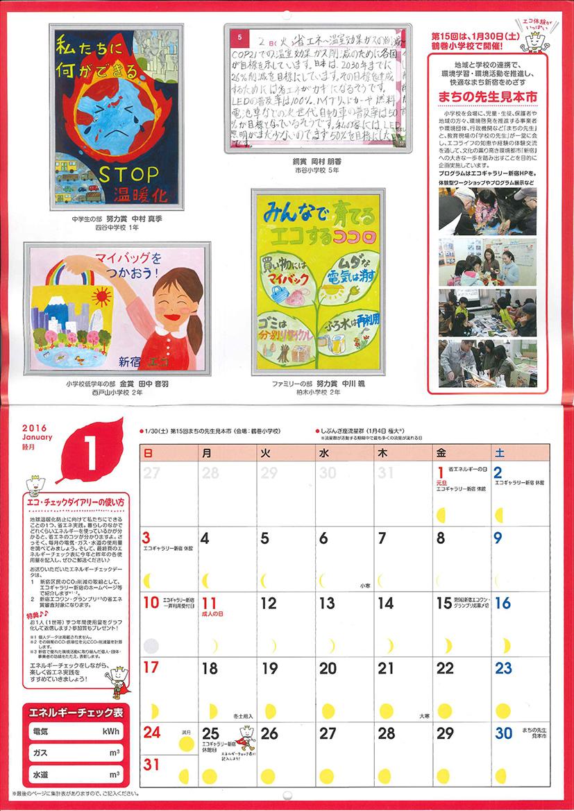 エコチェックダイアリー。環境絵画・環境日記の優秀作品や、省エネ情報を掲載したカレンダー。