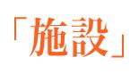 shisetsu