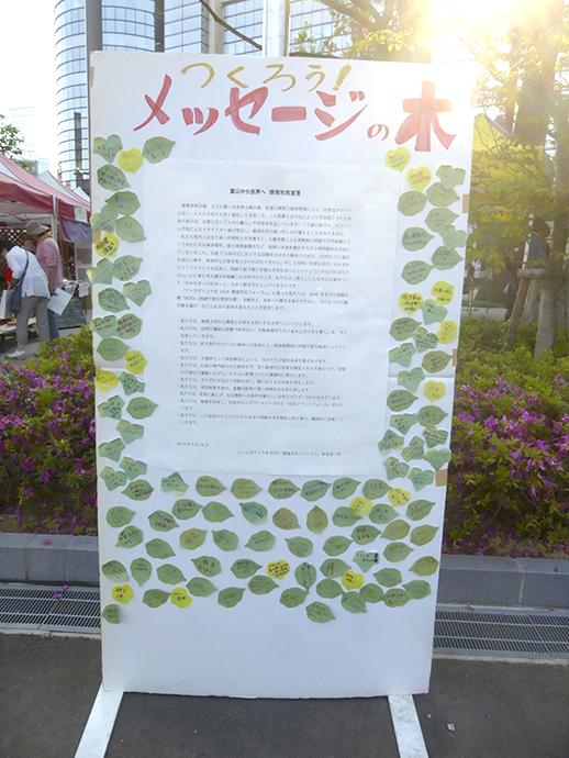 宣言とメッセージの木