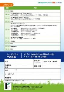 csr-seminar-omote