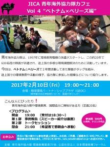 第4回青年海外協力隊カフェチラシ(表)