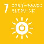 7.エネルギーをみんなに