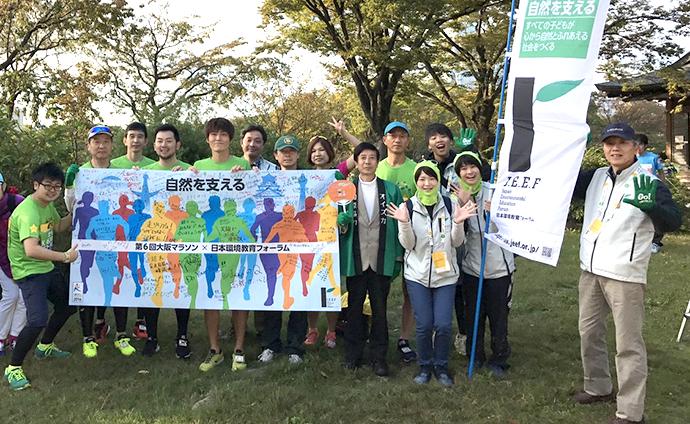 第5回大阪マラソン集合