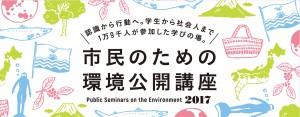 shiminno-2017banner
